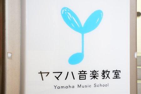 ヤマハ音楽教室 四谷センター