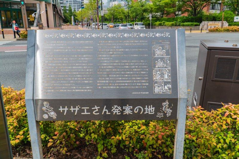「サザエさん発案の地」の記念碑