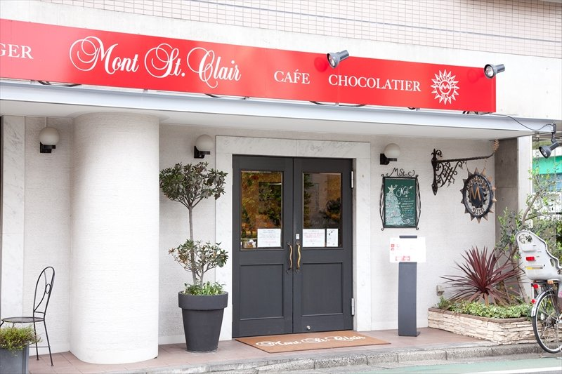 Mont St. Clair(モンサンクレール)