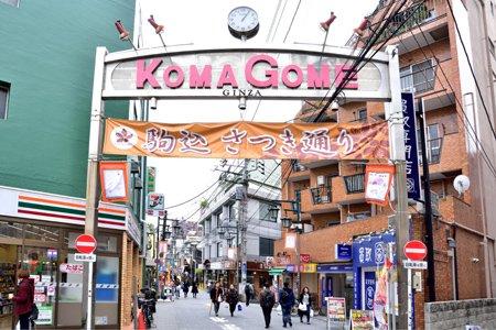 駒込銀座商店街