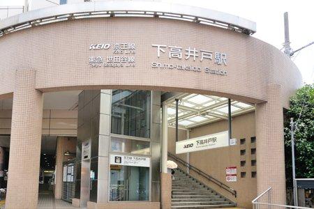 下高井戸駅
