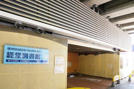 世田谷区立経堂図書館