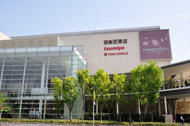 多くの店が集まる「阪急西宮ガーデンズ」