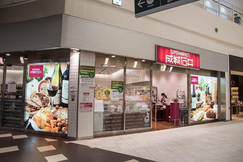 成城石井 阪急西宮ガーデンズ店