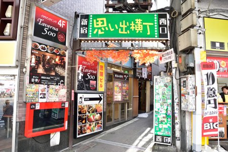 新宿西口思い出横丁