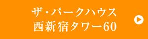 ザ・パークハウス西新宿60
