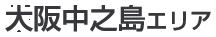 大阪中之島エリアの「すてきな街を、見に行こう。」