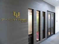 アーバンライフ住宅販売 神戸三宮店