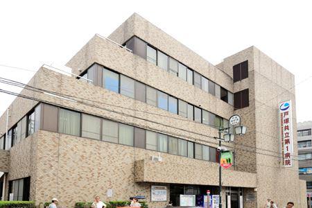 サテライト 診 共立 メディカル センター 健 戸塚