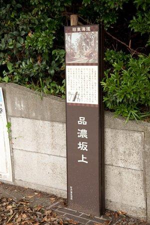 旧東海道(戸塚付近)