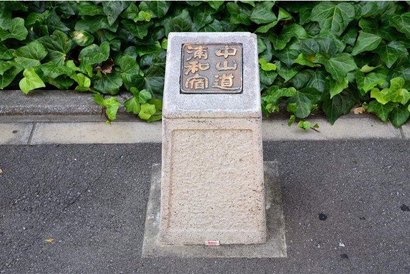 「浦和宿」の石碑